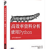 高效率資料分析|使用Python