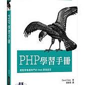 PHP 學習手冊