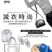 減衣時尚- 告別買太多、 穿不到的屯積人生! 迎向簡單時尚新生活!
