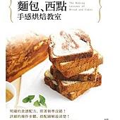 一點都不難!麵包、西點手感烘焙教室 + 家庭用料理秤 (浪漫香頌)