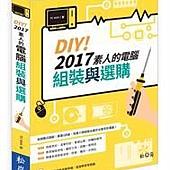 DIY!2017素人的電腦組裝與選購