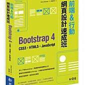 前端&行動網頁設計速成班-Bootstrap 4 + CSS3 + HTML5 + JavaScript