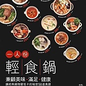 一人份「輕食鍋」兼顧美味、滿足和健康,讓經典鍋物變低卡的秘密58道食譜
