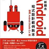 新觀念Android程式設計範例教本- 使用 Android Studio 2.x版