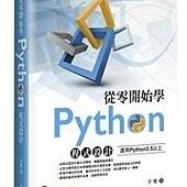 從零開始學 Python 程式設計 (適用Python 3.5以上)