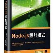 Node.js設計模式 (Node.js Design Patterns)