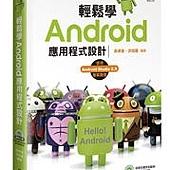 輕鬆學 Android 應用程式設計
