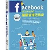 最新行銷王-Facebook 廣告沒有說的業績倍增活用術