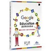 Google For Education 認證家教育指南-翻轉自主學習×協作分享的雲端教室