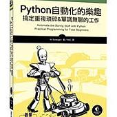 Python 自動化的樂趣|搞定重複瑣碎&單調無聊的工作