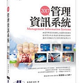 2017管理資訊系統