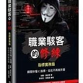 職業駭客的修練─指標實務篇 - 從門外漢到職業駭客的最短路程,收錄作者心得