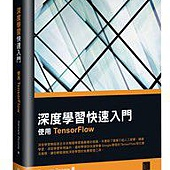 深度學習快速入門—使用TensorFlow