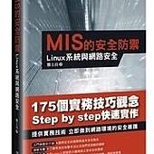 MIS 的安全防禦:Linux 系統與網路安全