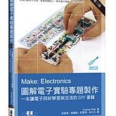 MakeElectronics 圖解電子實驗專題製作