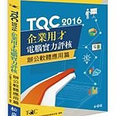 TQC_2016_企業用才電腦實力評核