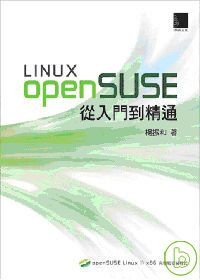 OpenSUSE Linux.jpg