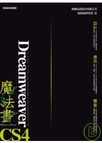 Dreamweaver CS4 魔法書.jpg