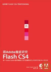 Flash CS4.jpg