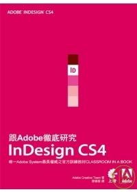InDesign CS4.jpg