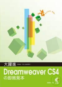 Dreamweaver CS4 的即效見本.jpg