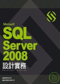 Microsoft SQL Server 2008 設計實務.jpg