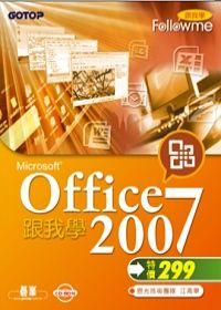 跟我學 Office 2007.jpg