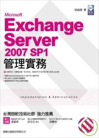 Microsoft Exchange Server 2007 SP1 管理實務 .jpg