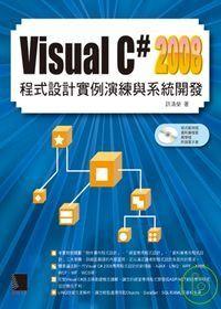 Visual C# 2008 程式設計.jpg