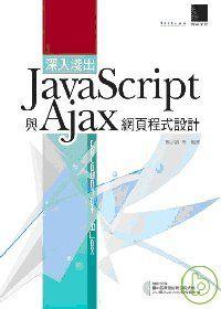 深入淺出 JavaScript 與 Ajax 網頁程式設計 .jpg
