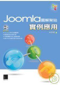 Joomla 圖解架站實例應用.jpg
