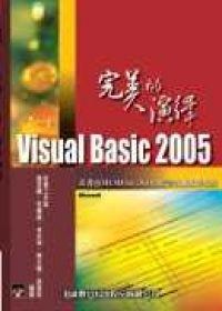 Visual Basic 2005 完美的演繹.jpg