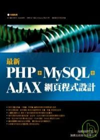 最新 PHP + MySQL + AJAX 網頁程式設計.jpg
