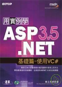 用實例學 ASP.NET 3.5 基礎篇─使用 VC#.jpg