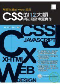 無師自通的 Web 設計.jpg