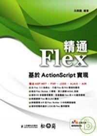 精通 Flex-基於 ActionScript 實現.jpg