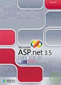 Microsoft ASP.NET 3.5 最佳實務講座.jpg