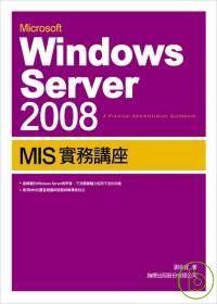 Microsoft Windows Server 2008 MIS 實務講座.jpg