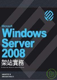 Microsoft Windows Server 2008 架站實務.jpg