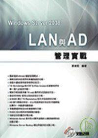 Windows Server 2008 LAN 與 AD 管理實戰 .jpg
