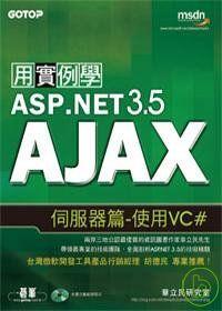 用實例學 ASP.NET 3.5 AJAX 伺服器篇-使用 VC#.jpg