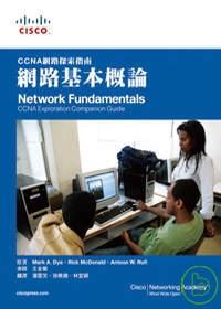 CCNA 網路探索指南:網路基本指南.jpg