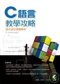 C語言教學攻略 - 程式設計競賽解析.jpg