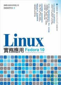 Fedora 10 Linux 實務應用.jpg