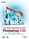 暢銷作者最受歡迎的特效解密--Photoshop CS4 .jpg
