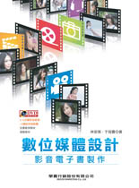 數位媒體設計:影音電子書製作 .jpg