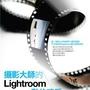 攝影大師的Lightroom數位暗房.jpg