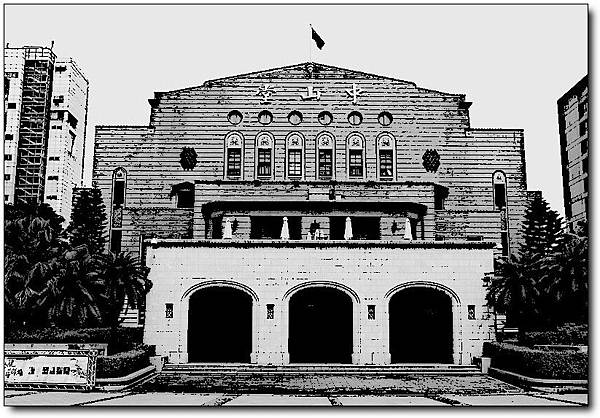 台北公會堂