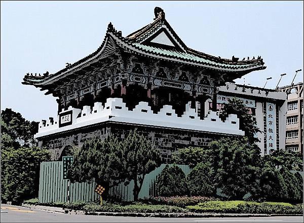 台北大南門(麗正門)