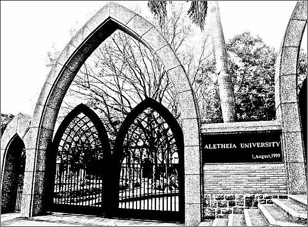 真理大學(Aletheia University)